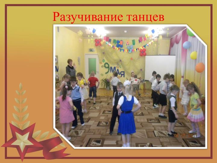 Разучивание танцев