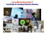 e ver ready for emerging infectious diseases