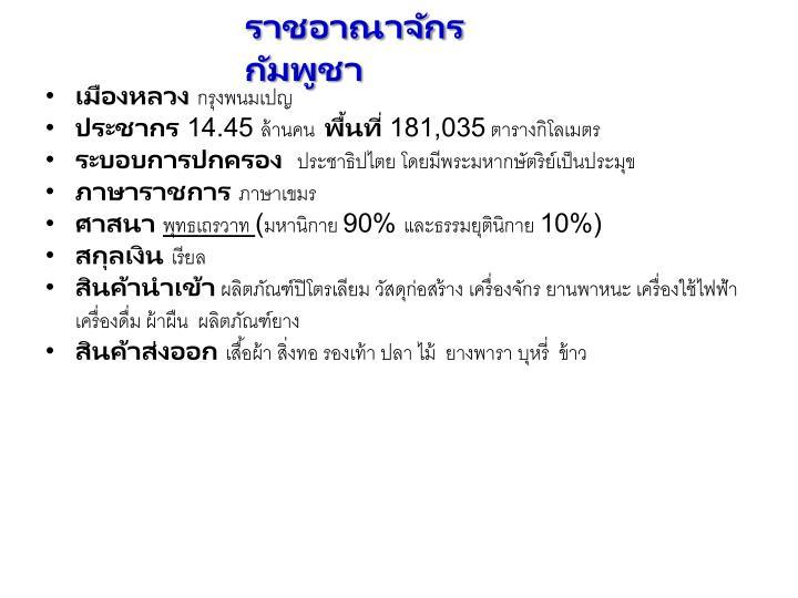 ราชอาณาจักรกัมพูชา