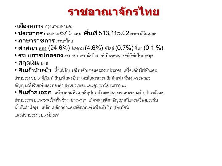 ราชอาณาจักรไทย