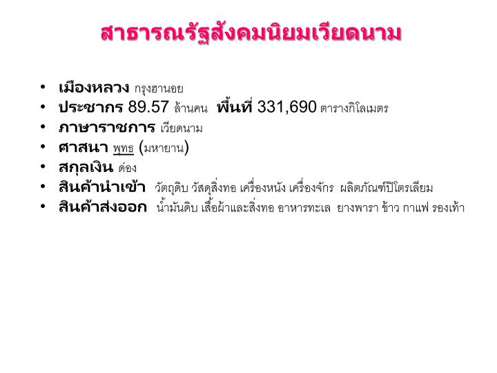 สาธารณรัฐสังคมนิยมเวียดนาม