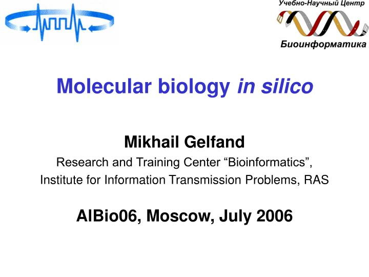 Molecular biology in silico