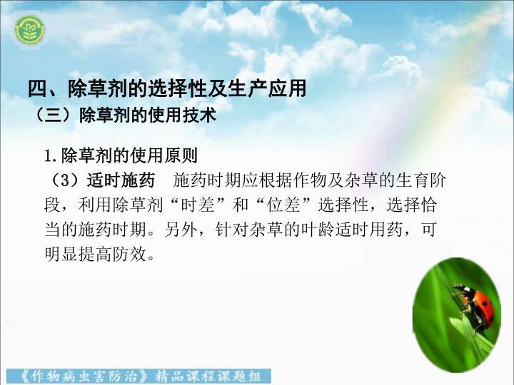 四、除草剂的选择性及生产应用