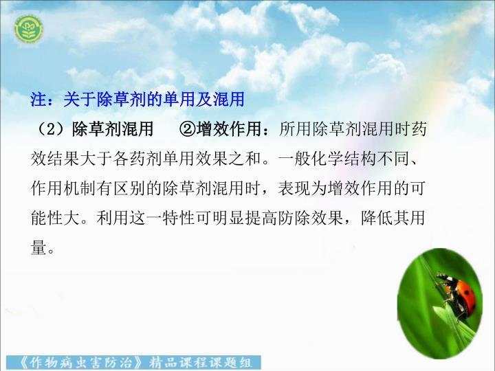 注:关于除草剂的单用及混用