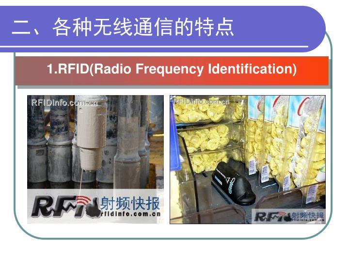 二、各种无线通信的特点