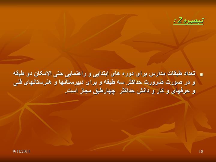 تبصره 2
