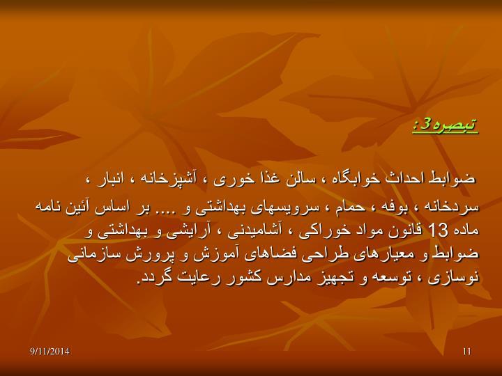 تبصره 3
