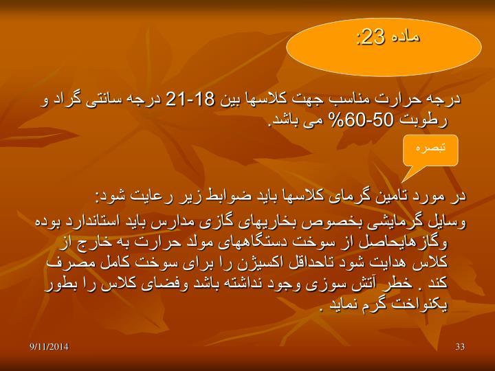 ماده 23