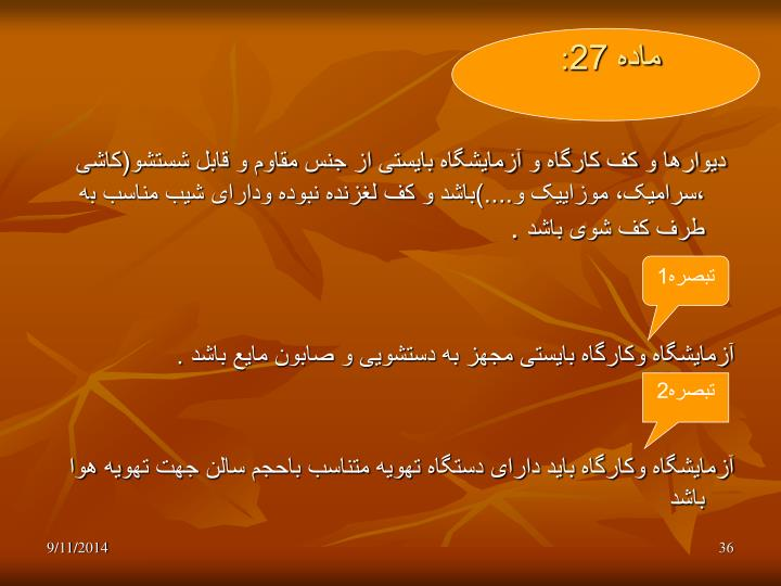 ماده 27
