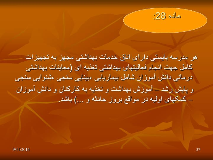 ماده 28