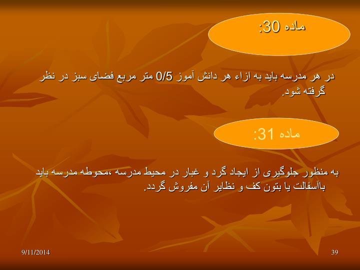 ماده 30