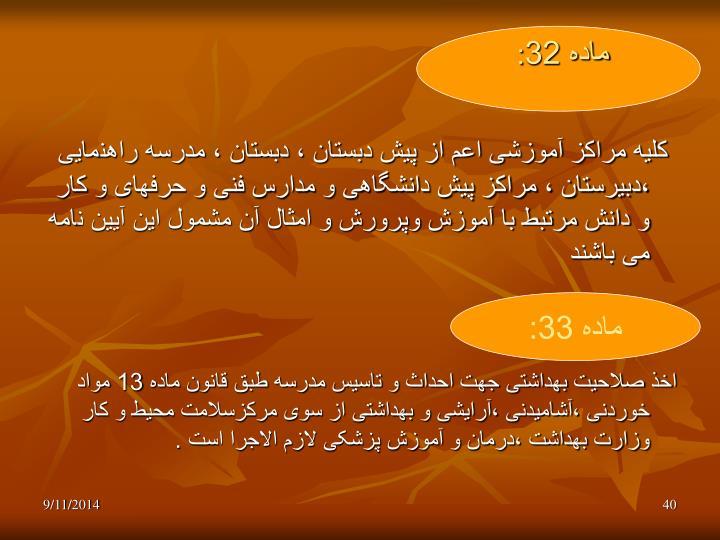 ماده 32