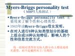 myers briggs personality test mbpt