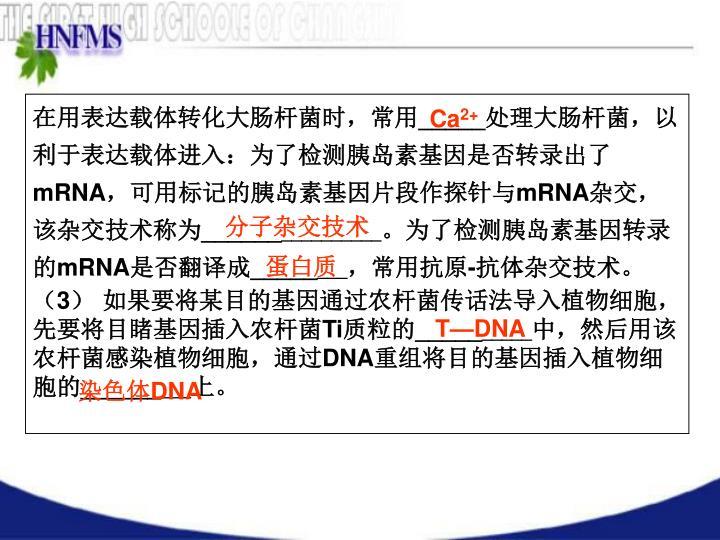 在用表达载体转化大肠杆菌时,常用