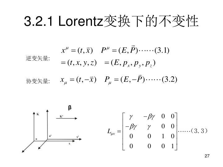 3.2.1 Lorentz变换下的不变性