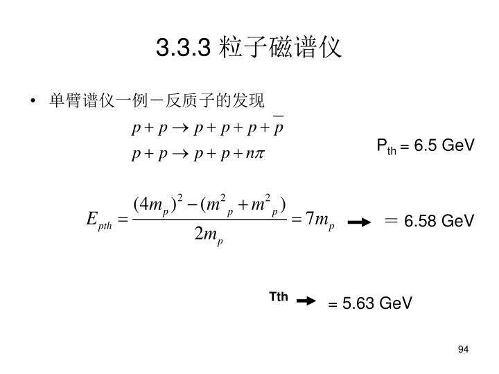 3.3.3 粒子磁谱仪