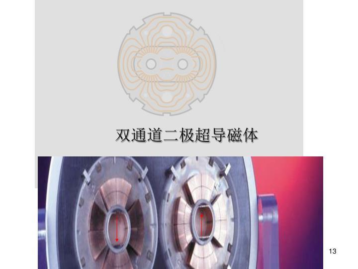 双通道二极超导磁体