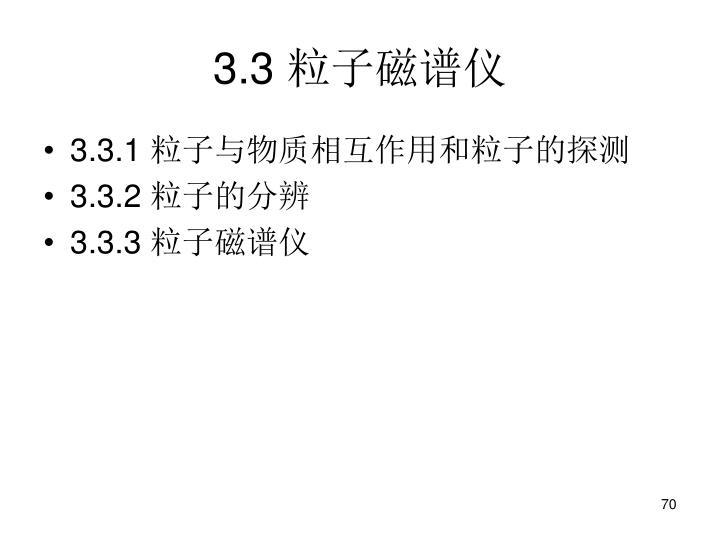 3.3 粒子磁谱仪