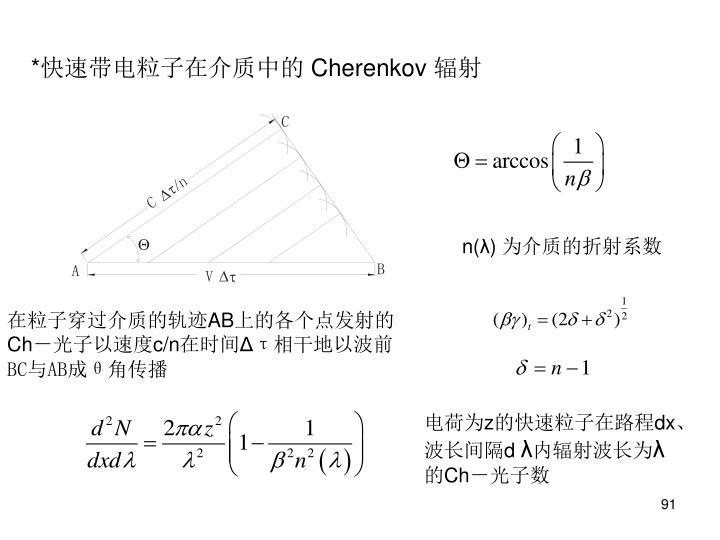 *快速带电粒子在介质中的 Cherenkov 辐射