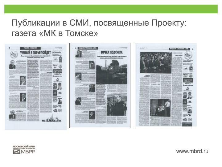 Публикации в СМИ, посвященные Проекту: