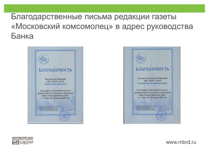 Благодарственные письма редакции газеты «Московский комсомолец» в адрес руководства Банка