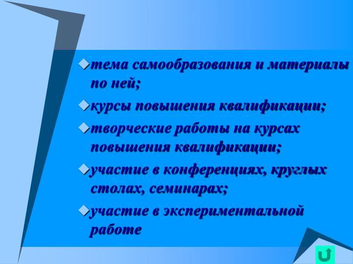 тема самообразования и материалы по ней;