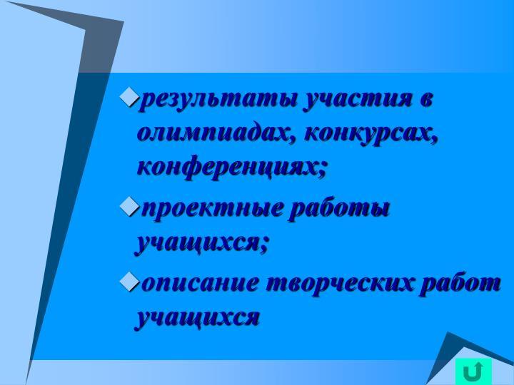 результаты участия в олимпиадах, конкурсах, конференциях;