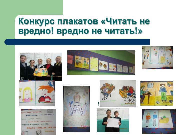 Конкурс плакатов «Читать не вредно! вредно не читать!»