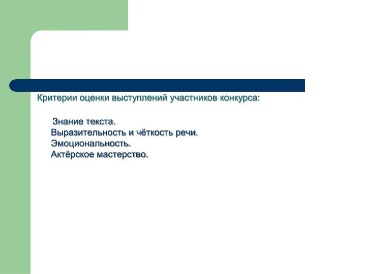 Критерии оценки выступлений участников конкурса: