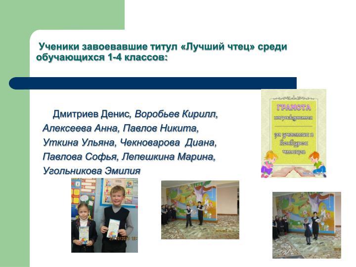 Ученики завоевавшие титул «Лучший чтец» среди обучающихся 1-4 классов: