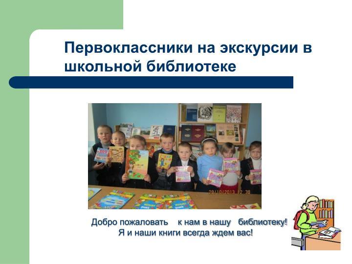 Первоклассники на экскурсии в школьной библиотеке