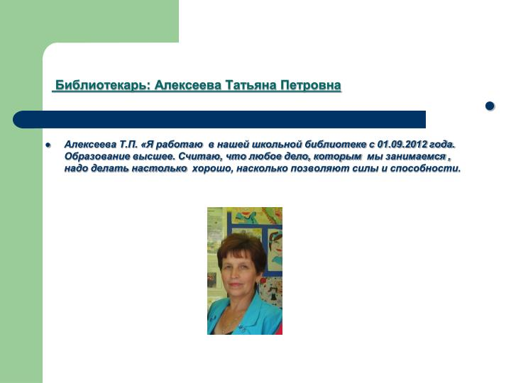 Библиотекарь: Алексеева Татьяна Петровна