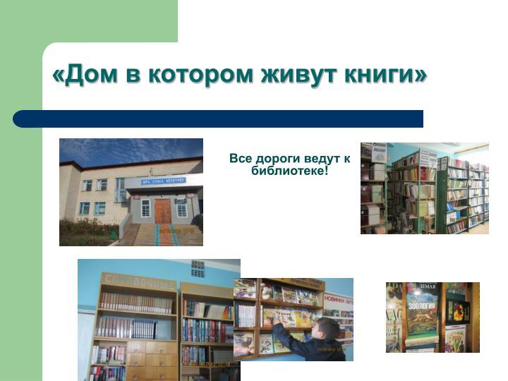 «Дом в котором живут книги»