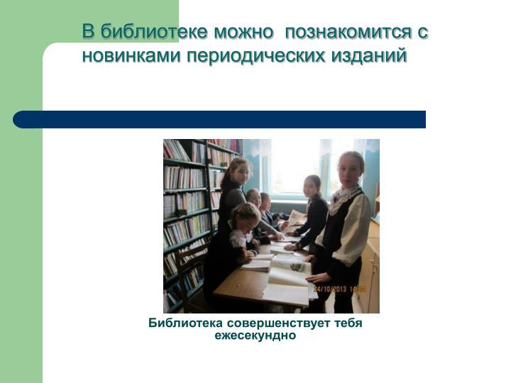 В библиотеке можно  познакомится с  новинками периодических изданий