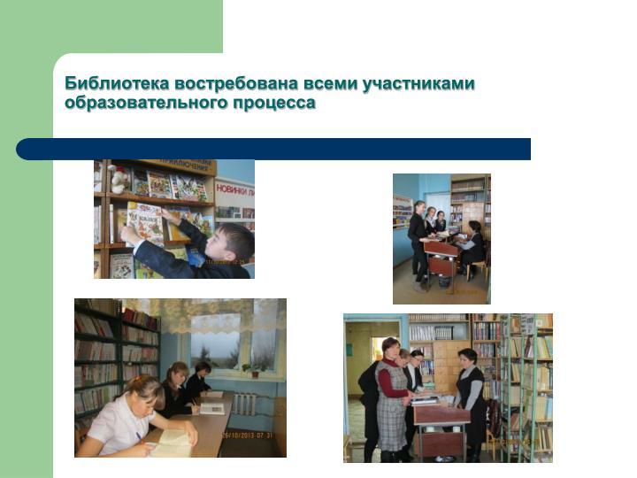 Библиотека востребована всеми участниками