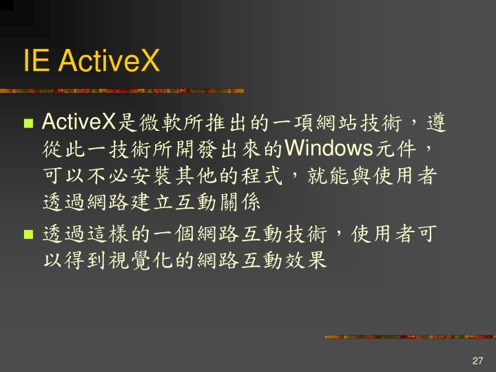IE ActiveX
