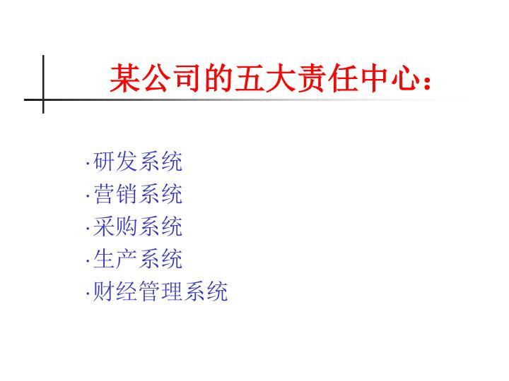 某公司的五大责任中心: