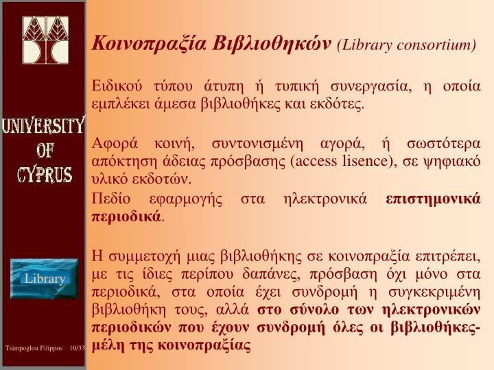 Κοινοπραξία Βιβλιοθηκών