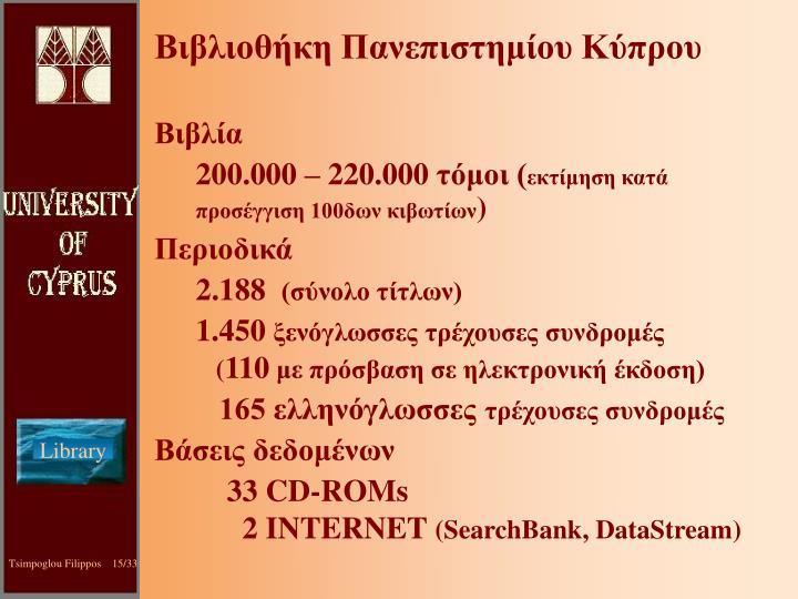 Βιβλιοθήκη Πανεπιστημίου Κύπρου