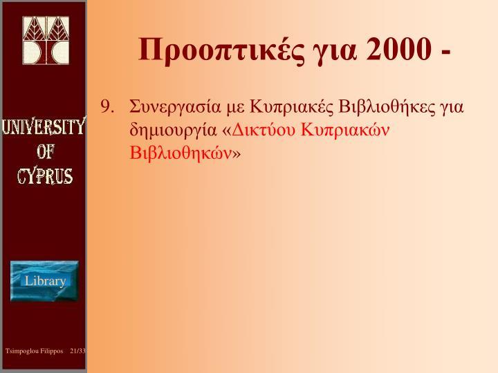 Προοπτικές για 2000 -