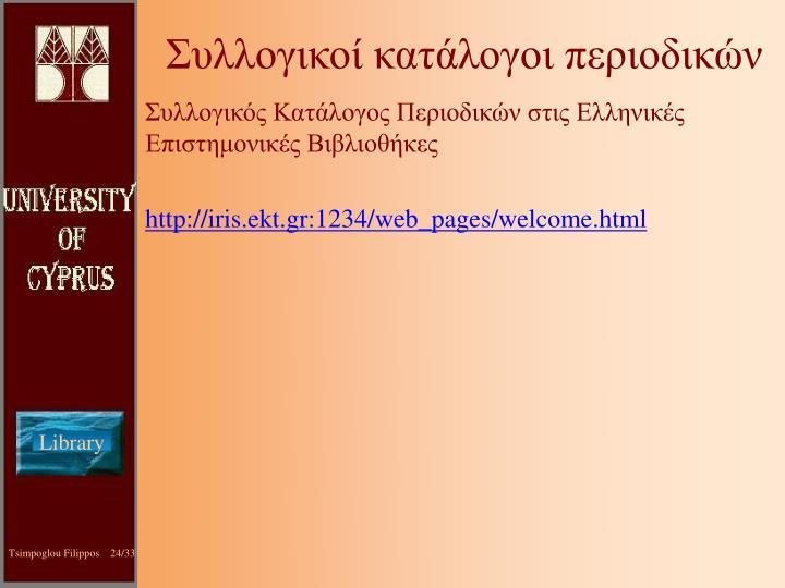 Συλλογικοί κατάλογοι περιοδικών