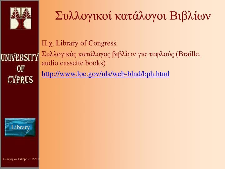 Συλλογικοί κατάλογοι Βιβλίων