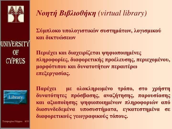 Νοητή Βιβλιοθήκη