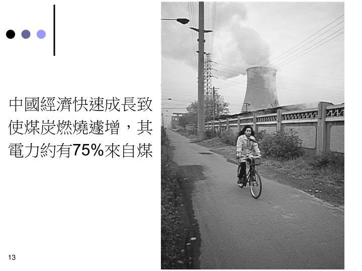 中國經濟快速成長致使煤炭燃燒遽增,其電力約有