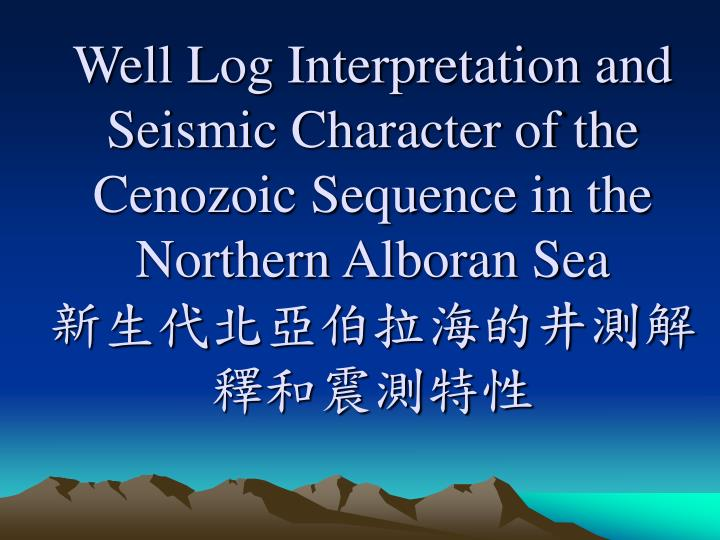 well log interpretation and seismic character of the cenozoic sequence in the northern alboran sea n.