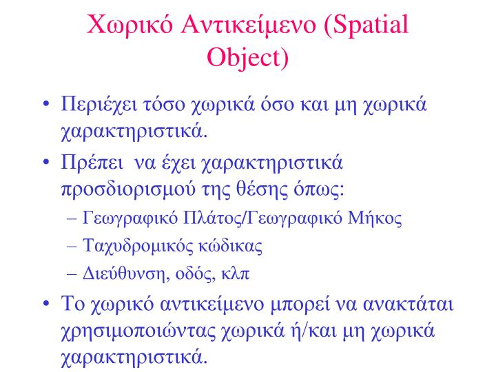 Spatial object