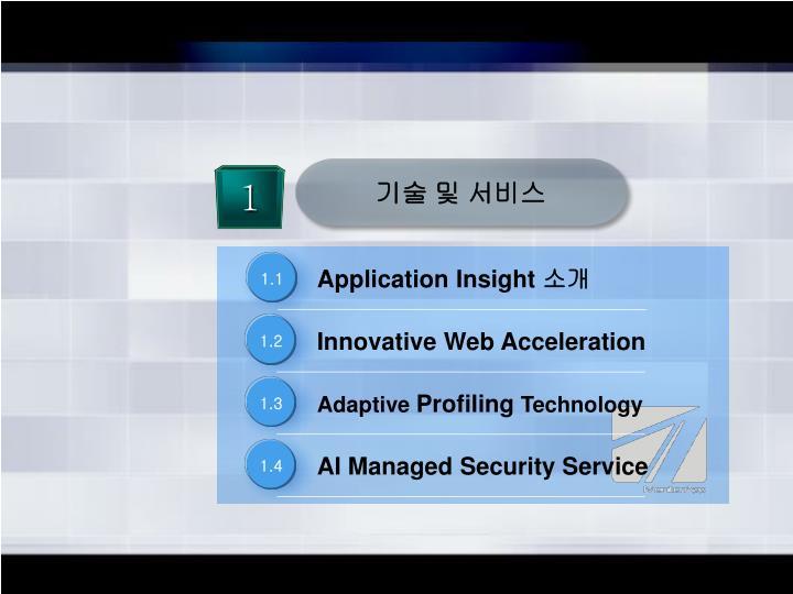 기술 및 서비스