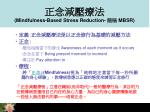 mindfulness based stress reduction mbsr1
