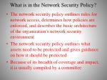 what is in the network security policy