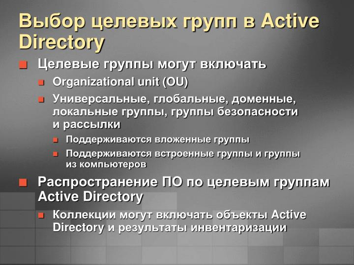 Выбор целевых групп в